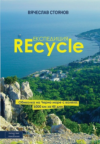 Експедиция REcycle Вячеслав Стоянов