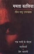 तीन लघु उपन्यास ममता कालिया
