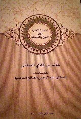 السعادة الأبدية بين الدين والفلسفة خالد الغنامي