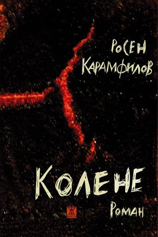 Колене  by  Росен Карамфилов