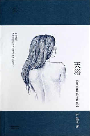 XIUXIU:The Sent-Down Girl天浴 Yan Geling严歌苓