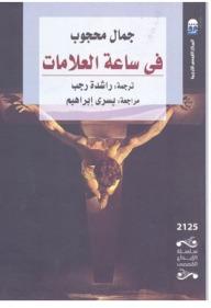 في ساعة العلامات  by  Jamal Mahjoub