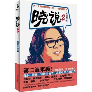 Xiaoshuo-2 晓说(2) Gao Xiaosong 高晓松