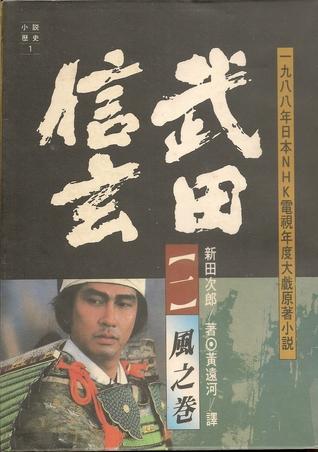 武田信玄(一) 風之巻  by  新田 次郎