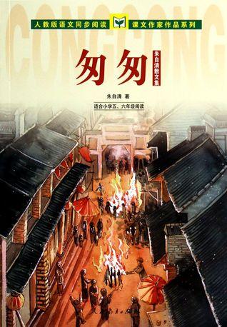 Rush 匆匆 Zhu Ziqing 朱自清