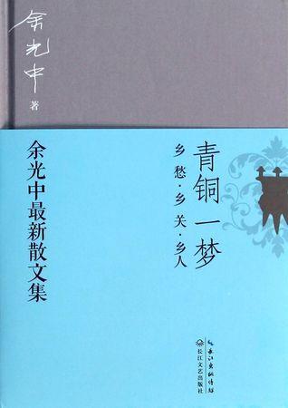 Bronze Dream 青铜一梦 Yu Guang Zhong 余光中