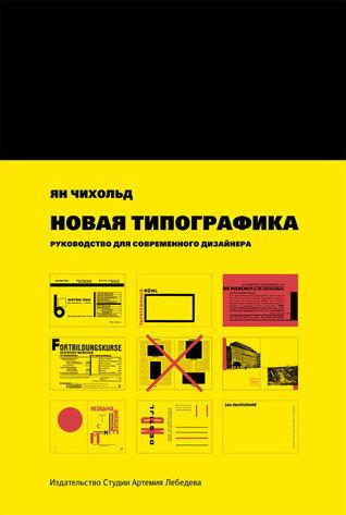 Hовая типографика Jan Tschichold