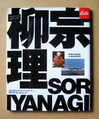 Sori Yanagi - A Designer  by  Chieko Yoshiie