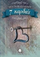 7 καρδιές Λέττα Βασιλείου
