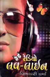 Radio Love-line  by  Vibhavari Varma