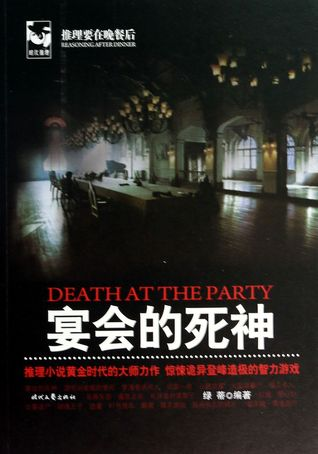 Death at the Banquet宴会的死神  by  Lv Di绿蒂