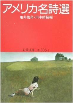 アメリカ名詩選 [Amerika Meishisen]  by  Shunsuke Kamei