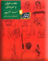 هفت خوان و خردهای احمد اکبرپور
