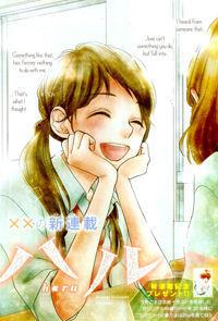 Hatsu Haru, Volume #1 Shizuki Fujisawa