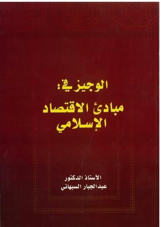 الوجيز في مبادئ الاقتصاد الإسلامي عبد الجبار السبهاني