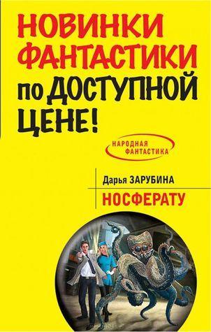 Носферату  by  Дарья Зарубина