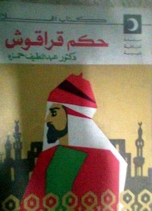 حكم قراقوش  by  عبد اللطيف حمزة