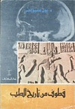 قطوف من تاريخ الطب بول غليونجى