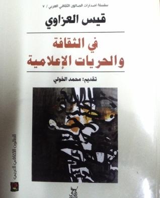 فى الثقافة والحريات الأعلامية قيس جواد العزاوي
