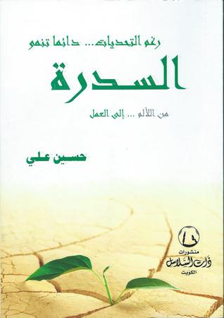 رغم التحديات دائما تنمو السدرة ... من الالم الى العمل  by  حسين علي