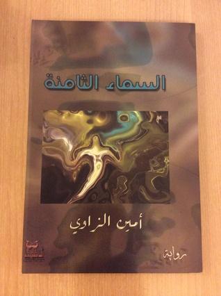 السماء الثامنة  by  Amin Zaoui, أمين الزاوي