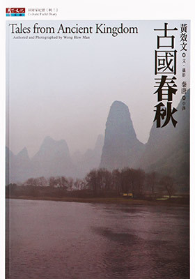 Tales from Ancient Kingdom 古國春秋 Wong How Man 黄效文