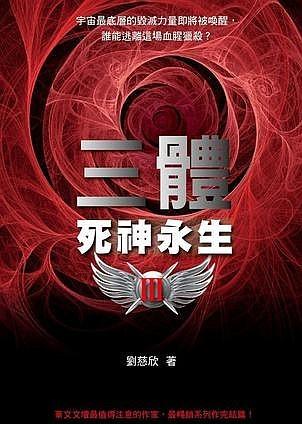 三體 Ⅲ:死神永生 (Three Body, #3) Liu Cixin