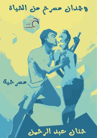 وجدان مسرح من الحياة حنان عبد الرحمن