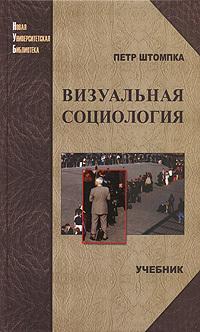 Визуальная социология  by  Piotr Sztompka
