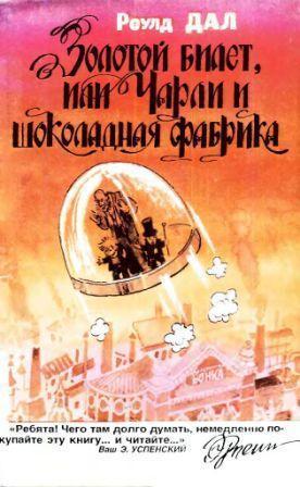 Золотой билет, или Чарли и шоколадная фабрика (Charlie Bucket, #1)  by  Roald Dahl
