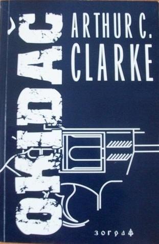 Okidač  by  Arthur C. Clarke