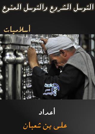 التوسل المشروع و التوسل الممنوع  by  علي بن شعبان