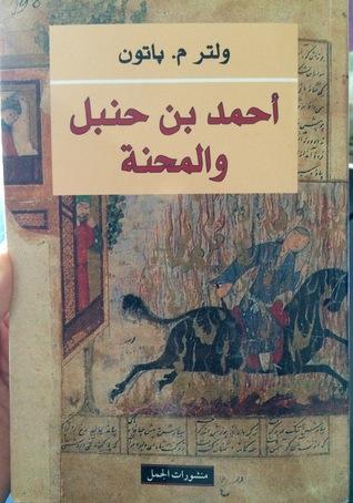 أحمد بن حنبل والمحنة  by  Walter M. Patton