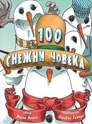 100 снежни човека Jennifer Arena
