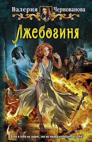 Лжебогиня  by  Валерия Чернованова