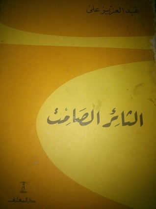 الثائر الصامت  by  عبد العزيز علي