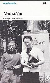 Μπαλζάκ  by  François Taillandier