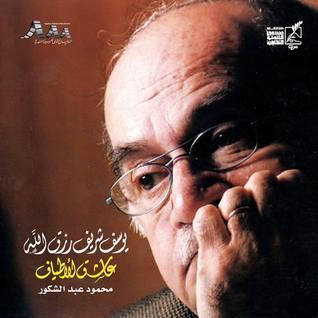 يوسف شريف رزق الله: عاشق الأطياف  by  محمود عبد الشكور