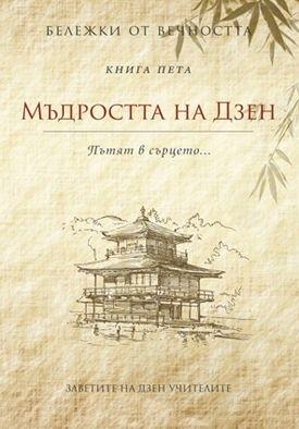 Мъдростта на Дзен (Бележки от вечността, #5) Станимир Йотов, Яна Йотова