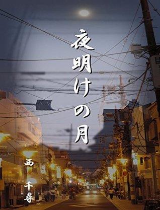 Yoke no tsuki Chihiro Nishi