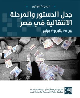 جدل الدستور والمرحلة الانتقالية في مصر - بين 25 يناير و30 يونيو Various