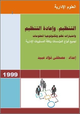 التنظيم وإعادة التنظيم  by  Moustapha F. Ebaid