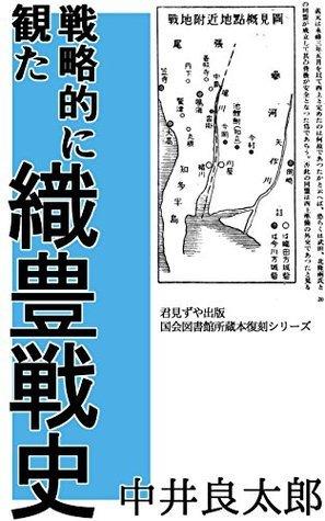 Senryaku Teki Ni Mita Shokuhou Senshi  by  Nakai Ryotaro