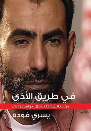 فى طريق الأذى: من معاقل القاعدة إلى حواضن داعش  by  يسري فوده