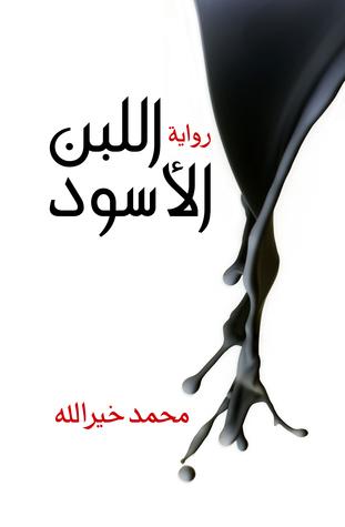 اللبن الاسود محمد خيرالله