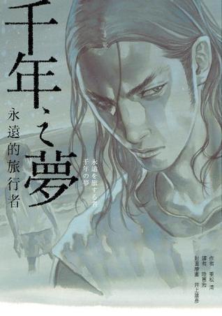 千年之夢: 永遠的旅行者  by  Kiyoshi Shigematsu