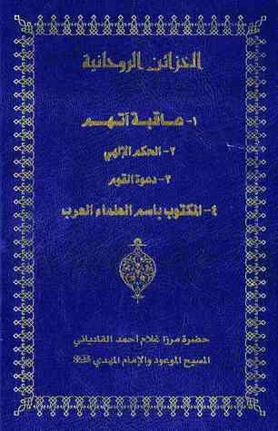 عاقبة آتهم، الحكم الالهي، دعوة القوم، المكتوب باسم العلماء العرب  by  Mirza Ghulam Ahmad