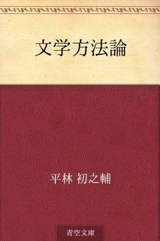 Bungaku hohoron  by  Hatsunosuke Hirabayashi
