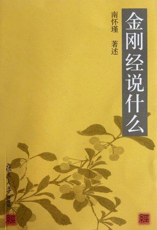 What Diamond Sutra Says 金刚经说什么  by  Nan Huaijin 南怀瑾