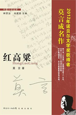 Red Sorghum 红高粱 Mo Yan